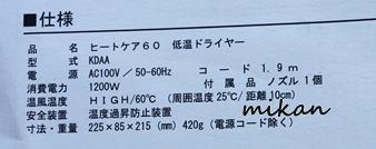 ヒートケア60